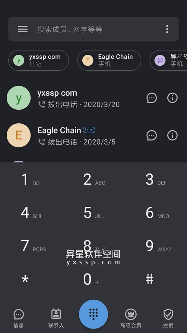 Truecaller Pro v11.54.6 for Android 直装解锁高级版 —— 取代着系统电话簿集来电显示 / 防骚扰通讯应用-骚扰, 防骚扰, 闪信, 通话记录, 通讯录, 联系人, 聊天, 短信, 电话簿, 来电显示, 录音, Truecaller