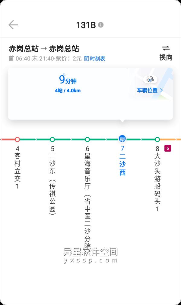 车来了 v3.97.2 for Android 去广告会员版 —— 去更新去广告更清爽 / 功能全面 / 实时掌上公交地铁神器!-车来了, 巴士, 实时公交, 地铁, 公交线路, 公交站, 公交, 乘坐, bus