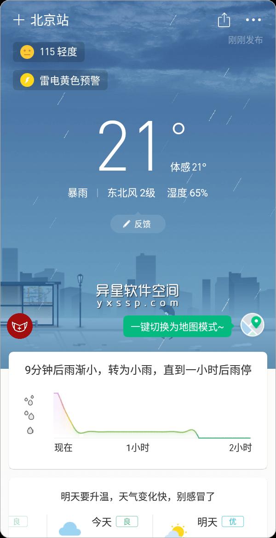 彩云天气 v6.0.4 for Android 直装解锁VIP会员版 —— 非常精准实用 / 专注短时预报的天气预报应用-风云, 雾霾, 雷达, 降水, 闪电, 精准, 天气, 台风