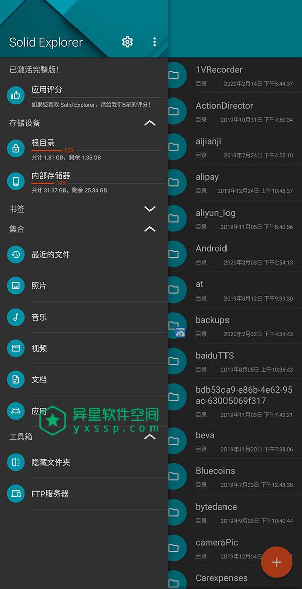 Solid Explorer文件管理器 Pro v2.8.2 for Android 直装破解专业版 + 插件包 + 图标包 —— 强大的媒体文件管理器 / 全部 Material 风格-音乐, 视频, 照片, 文件管理器, 文件, 媒体, 云文件管理器, Material