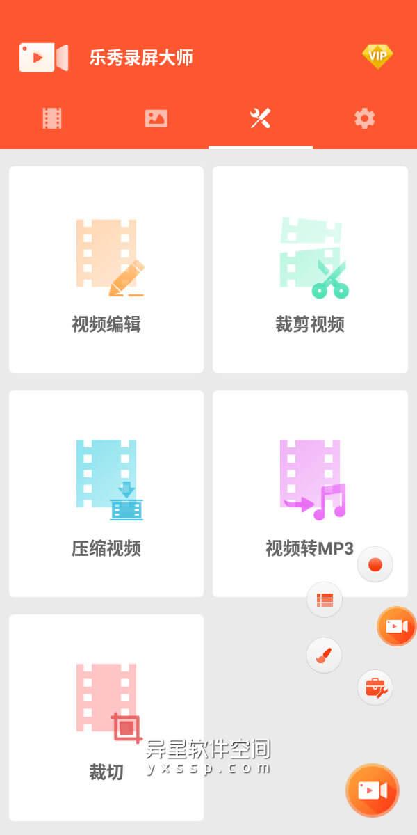 乐秀录屏大师 v3.8.3 for Android 解锁VIP会员版 —— 适用于各大安卓平台的手机屏幕录制工具,录屏神器-视频录制, 视频, 水印, 录屏, 录制, 屏幕录制