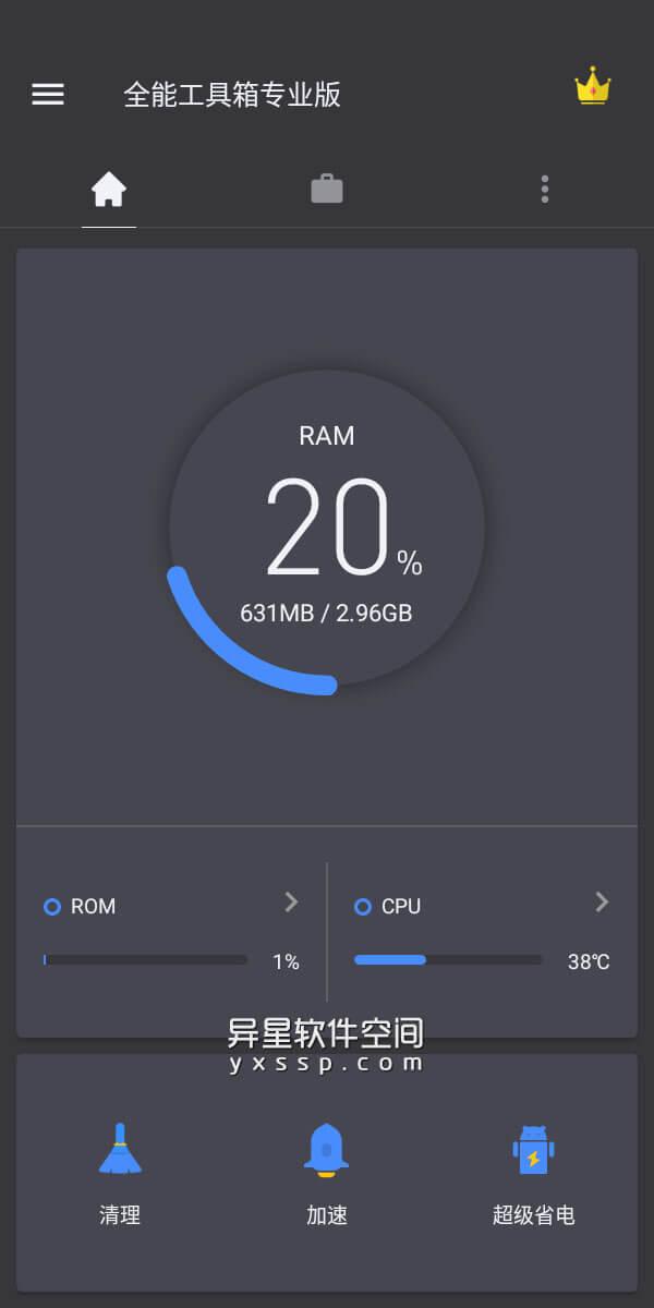 全能工具箱 v8.1.6.0.8 for Android 直装解锁专业版 + 插件包 —— 玩机必备综合型系统管理工具-系统管理, 管理, 清理, 手电筒, 工具箱, 工具, 压缩, 卸载, 全能, 优化, 二维码, Toolbox