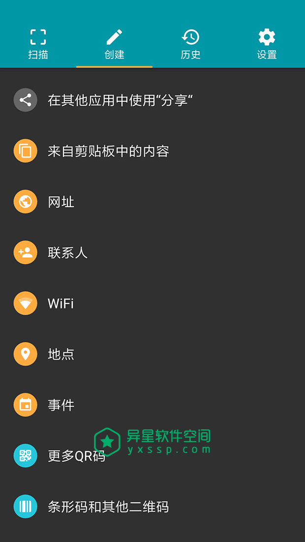 QR Scanner Pro v2.6.1-P for Android 直装破解专业版 —— 高级二维码扫描仪 / 支持所有类型QR码/条形码-联系人, 网址, 条码, 条形码, 名片, 二维码, QR码, QRbot