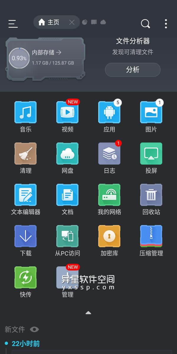ES文件浏览器「ES File Explorer」v4.2.3.1.0 for Android 去广告解锁高级版 + Google Play 版 —— 最强安卓平台第三方文件管理器-破解, 文件管理, 手机文件管理, 安卓文件管理器, File Manager, es文件管理器破解版, es文件管理器去广告版, ES文件管理器优化版, es文件管理器, es文件浏览器破解版, es文件浏览器专业破解版, ES File Explorer