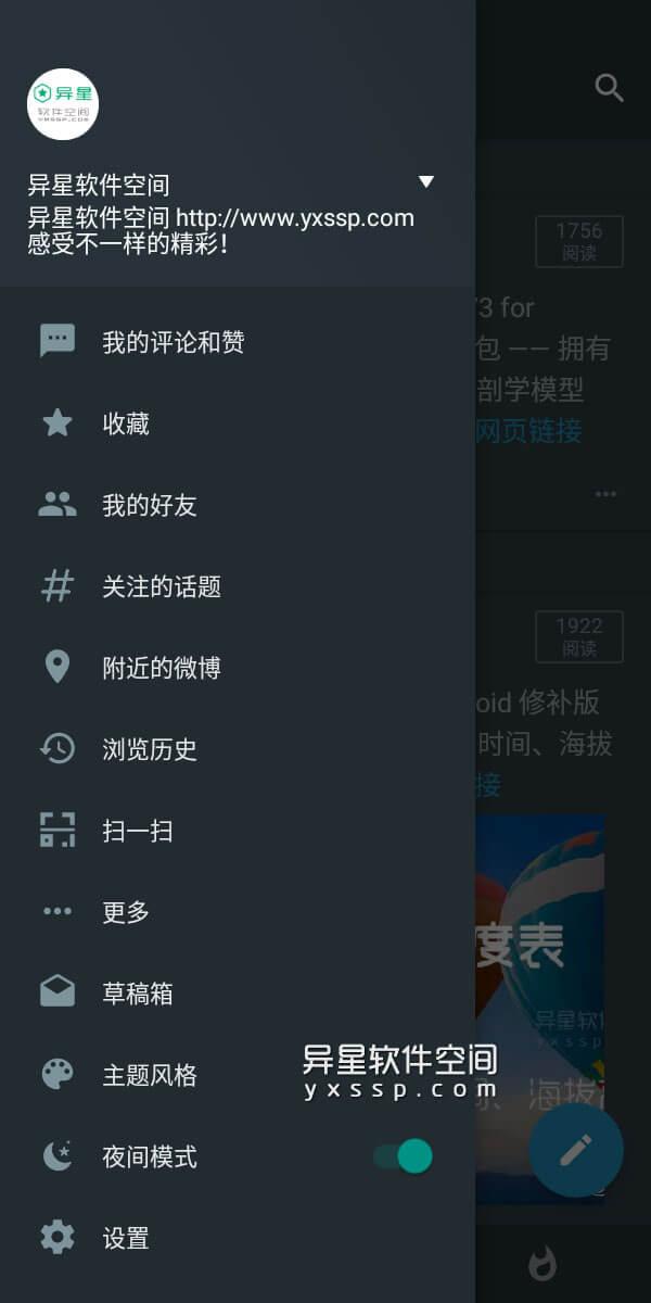 Share微博客户端 v3.5.2 for Android 直装破解高级版 —— 简约好用的第三方新浪微博客户端应用-阅读, 通讯, 社交, 新闻, 新浪, 手机, 微博, 客户端, 互联网, Share