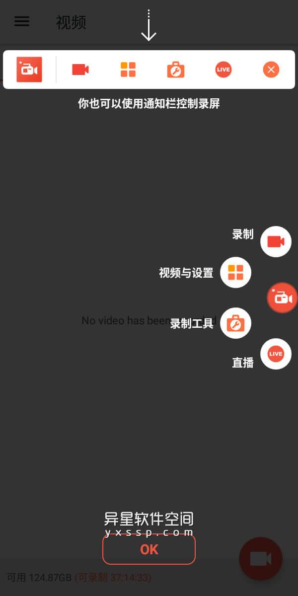 AZ屏幕录制 v5.8.6 for Android 直装解锁高级版 —— 操作简单、功能强劲好用的安卓设备屏幕录像应用-视频, 绘制, 慢镜头, 录制, 录像, 屏幕录制, 屏幕录像, 屏幕, 全高清, AZ屏幕录制, AZ