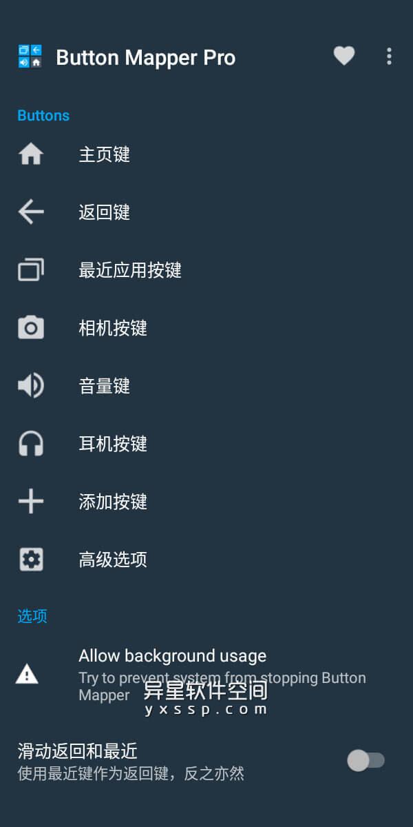 Button Mapper Pro v1.45 for Android 直装解锁专业版—— 将自定义操作映射到音量按钮、Bixby按钮或其他硬件按钮-音量键, 物理按键, 物理按钮, 映射器, 按键, 按钮映射器, 按钮映射, 按钮, 应用键, home键, Camera按钮, Button Mapper Pro, Button Mapper, Bixby按钮, Bixby, Back