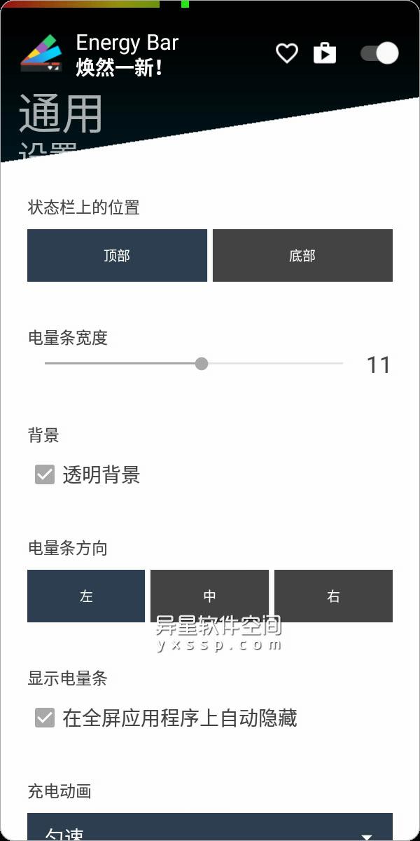 Energy Bar Pro vEB_6.5.4 for Android 解锁专业版「+汉化版」 —— 在屏幕顶部添加可自定义配置的电池电量条-美化, 电量条, 电量, 电池, 渐变, 彩色, Energy Bar