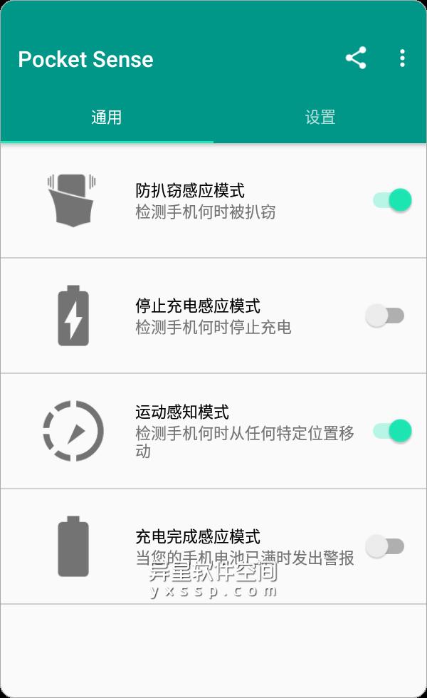 Pocket Sense Pro v1.0.16 for Android 解锁付费版 「+汉化版」—— 一款防止手机/平板设备被盗窃的应用-防窃, 防盗窃, 防盗, 防扒窃, 防扒, Pocket Sense