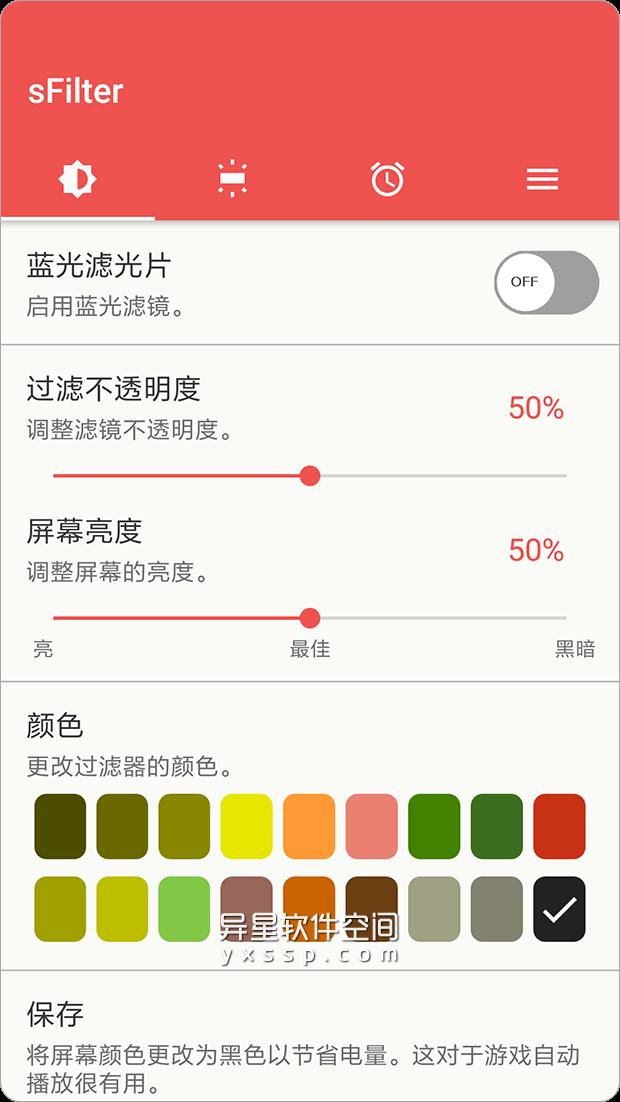 sFilter Pro「蓝光过滤器」v2.0.0 for Android 直装解锁专业版—— 自动蓝光过滤器应用 / 可以选择12种颜色的滤镜-过滤器, 蓝光过滤器, 蓝光过滤, 蓝光, 眼睛, 滤镜, 屏幕, sFilter Pro, sFilter