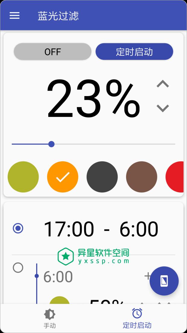蓝光过滤器 v3.6.0 for Android 直装解锁付费版 —— 减少蓝光伤害有效保护眼睛,还您一个舒心的睡眠!-防疲劳, 蓝色眩光, 蓝光过滤器, 蓝光过滤, 蓝光, 护眼, 屏幕, 保护视力