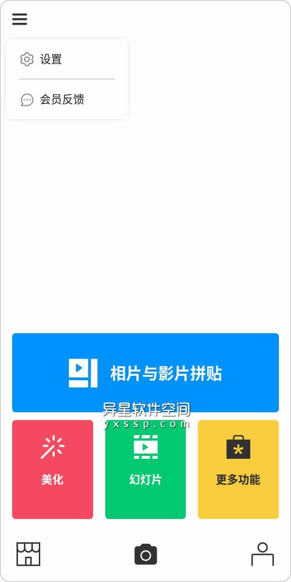 PhotoGrid Premium v7.62 for Android 直装付费高级版 —— 拥有多种照片、视频编辑功能的拍照必备应用-贴图, 视频, 美化, 相片, 特效, 照片, 滤镜, 拼贴, P图大师, PhotoGrid