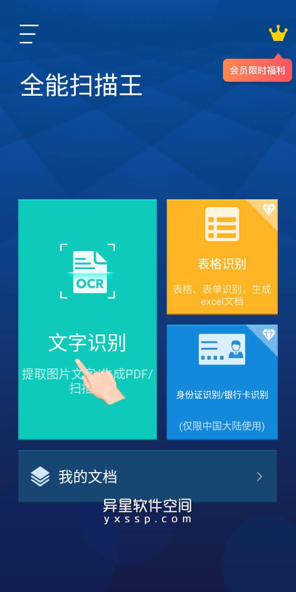 全能扫描王 v4.8.1 for Android 解锁VIP会员版 —— 轻松将图片OCR识别转文字/PDF文件的全能扫描仪-文字识别, 扫描文档, 图片转文字, 全能扫描王, 全能扫描, OCR文字识别, OCR