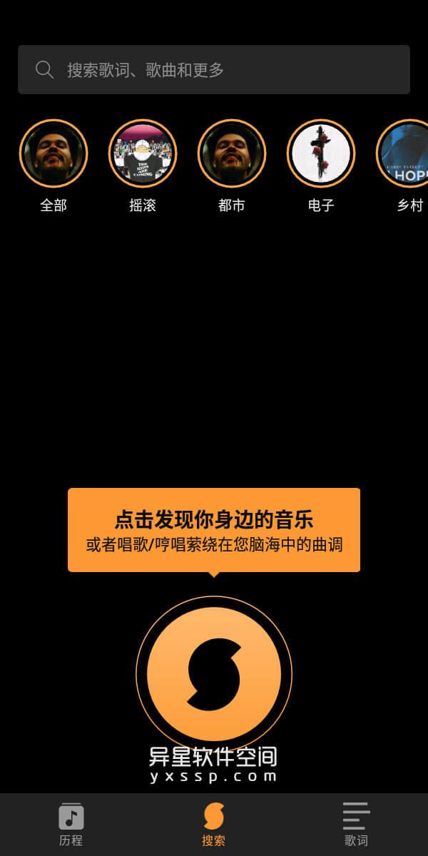 SoundHound∞ v9.8 for Android 直装已付费专业版 —— 一个识别搜索、发现和播放音乐的应用-音乐视频, 音乐, 识别, 视频, 播放, 搜索, 发现, SoundHound∞, SoundHound