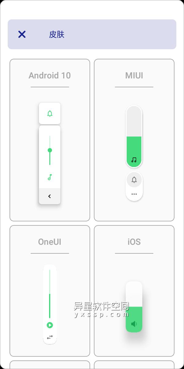 Ultra Volume Pro v3.6.7.7 for Android 解锁专业版 「+汉化版」—— 一款功能强大的音量控制系统 + 多款自定义主题-音量滑块, 音量控制器, 音量控制, 音量, Ultra Volume
