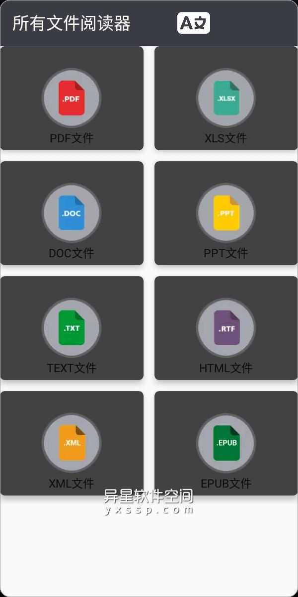 所有文件阅读器 v1.5.4 for Android 解锁高级版 —— 一个手机端可以阅读所有文件的应用-阅读器, 文档阅读器, 文件阅读器, word文档, pptx阅读器, PDF文件阅读器
