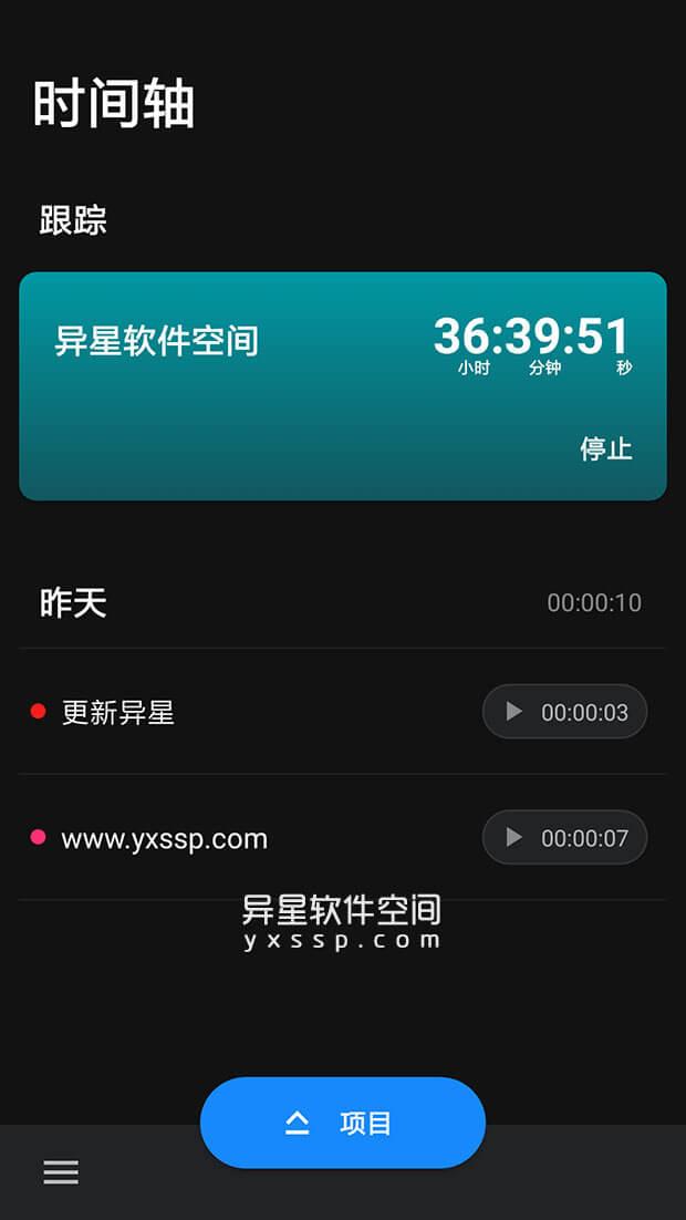 Boosted Premium v1.4.22 for Android 解锁高级版 「+汉化版」—— 时间跟踪管理以养成良好的生活习惯和生产效率-跟踪时间, 计时器, 管理, 活动, 倒数计时器, 任务, 习惯, Boosted