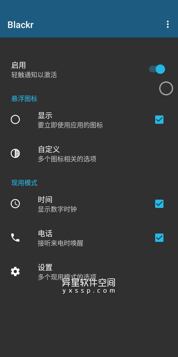 Blackr Premium v7.2 for Android 解锁高级版 —— 一个可以模拟任何应用程序锁定屏幕的应用-锁定屏幕, 覆盖屏幕, 覆盖, 屏幕, 关闭屏幕, Blackr