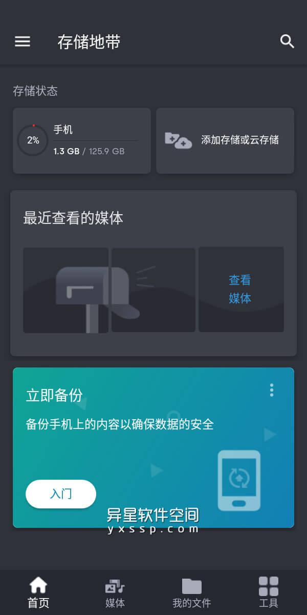 存储地带「SanDisk Memory Zone」v4.1.17 for Android 官方清爽版 —— 控制管理和备份本地、云存储的应用程序-闪迪, 记忆卡, 存储地带, 存储, 储存空间, SanDisk, microSD, Memory Zone