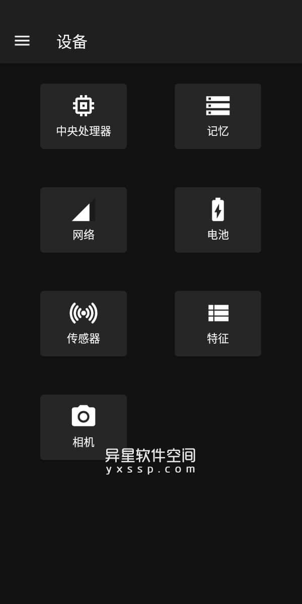 CPU X Pro v3.2.3 for Android 解锁专业版 —— 一个硬件信息监测应用,显示完整的硬件信息-系统, 相机, 处理器, 内存, 传感器, 中央处理器, CPU X