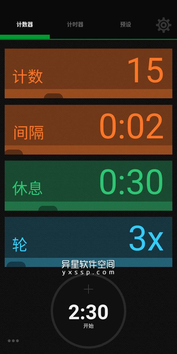 iCountTimer Pro v6.7.0 for Android 解锁专业版 —— 一款简单、实用的锻炼计时器和计数器-锻炼, 运动, 训练, 计时器, 计数器, 健身, iCountTimer