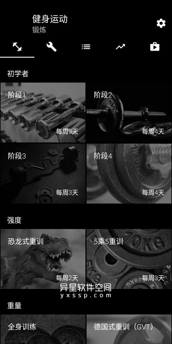 健身运动 Pro v1.17 for Android 解锁专业版 「+简体中文版」—— 通过健身锻炼计划锻炼肌肉并增强力量-锻炼肌肉, 锻炼, 训练, 肌肉群, 增强力量, 增加力量, 健身