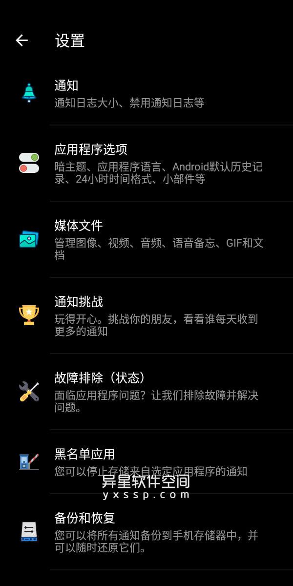 Notification History Log Pro v14.4 for Android 解锁专业版 「+汉化版」—— 随时查看通知历史记录,轻松找回已删除所有通知-通知记录, 通知管理, 通知日志, 通知找回, 通知历史记录, 通知