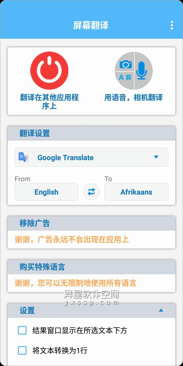 Screen Translate「屏幕翻译」v1.92 for Android 解锁高级版 「+汉化版」—— 一个可以随时随地翻译屏幕上文本的应用-语音翻译, 翻译文字, 翻译, 相机翻译, 屏幕翻译, Translate Screen, Translate On Screen