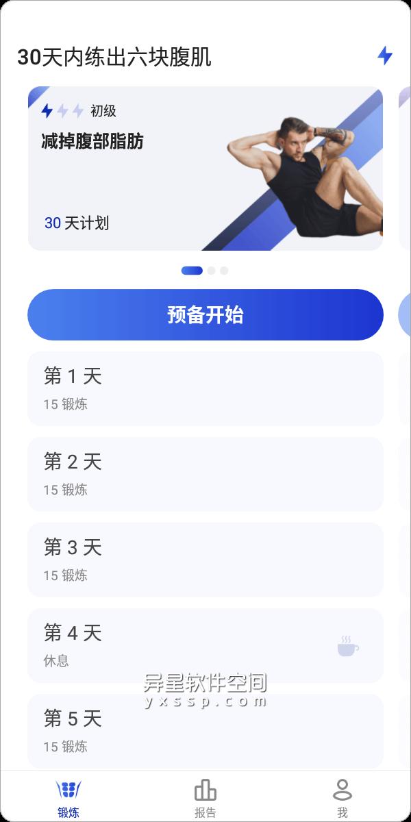 30天内练出六块腹肌 v1.0.27 for Android 解锁专业版 —— 一款超级有效、实用的腹部锻炼应用程序-锻炼计划, 锻炼, 腹肌, 六块腹肌, 健身教练, 健身