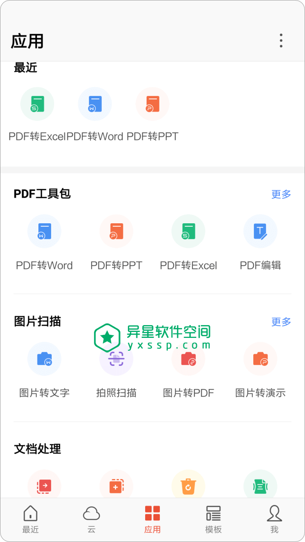 WPS Office v12.9.1 for Android Google Play 直装付费高级会员版  — Google Play 最佳应用,您的办公好助手!-金山, 资料, 编辑, 移动, 文档, 手机, 工作, 办公, wps office, wps, PPT, PDF, Office, Android