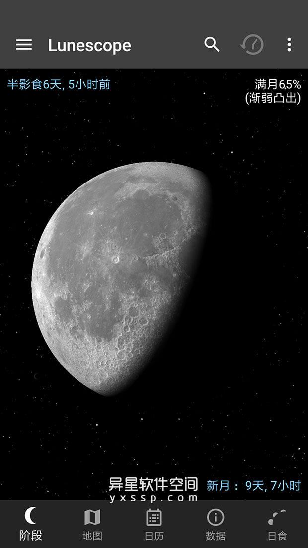 Lunescope v11.0.3 for Android 直装付费版「+汉化版」 —— 一个壮观的、交互式的3D模拟月球应用-月球, 月亮, 动态壁纸, Lunescope, 3D模拟, 3D