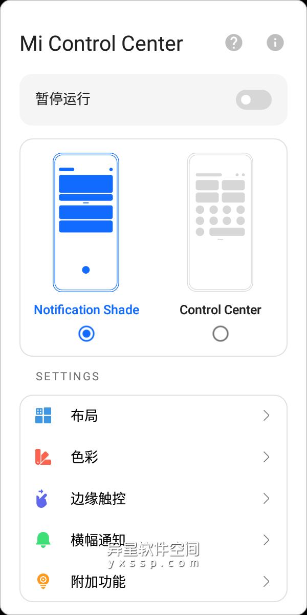 Mi Control Center v18.0.4 for Android 解锁专业版 —— 轻松将手机通知栏快速设置改为 MIUI 和 iOS 设计样式-通知栏, 通知, 快速设置, 小米控制中心, MIUI, Mi Control Center, IOS