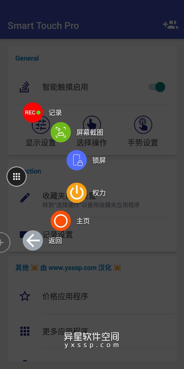 Smart Touch Pro v3.1.02 for Android 付费专业版 「+汉化版」—— 一个易于触摸的辅助智能触摸悬浮球工具应用-辅助触摸, 辅助智能触摸, 智能触摸, 悬浮球, 快捷键
