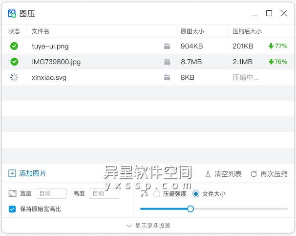 图压 v0.2.0 for macOS + Windows 最新官方正式版 —— 一款专为高效工作者设计的免费批量图片压缩利器-辅助, 转换, 设计, 网页, 网站, 素材, 照片, 格式, 文档, 摄影, 批量, 建站, 多媒体, 图片, 压缩, 共享, 优化, Gif