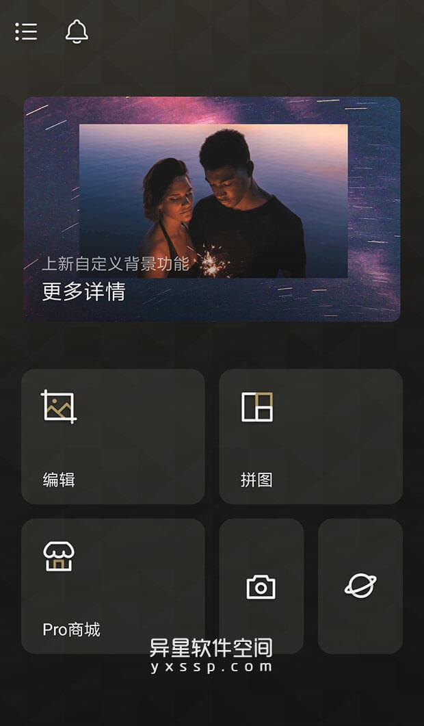Fotor Photo Editor Pro v6.2.0.895 for Android 解锁专业版 —— 一款功能强大的照片编辑器、相机和照片市场-编辑器, 照片编辑器, 照片滤镜, 照片效果, 照片拼贴, 照片, 滤镜, 摄影, Fotor照片编辑器, Fotor