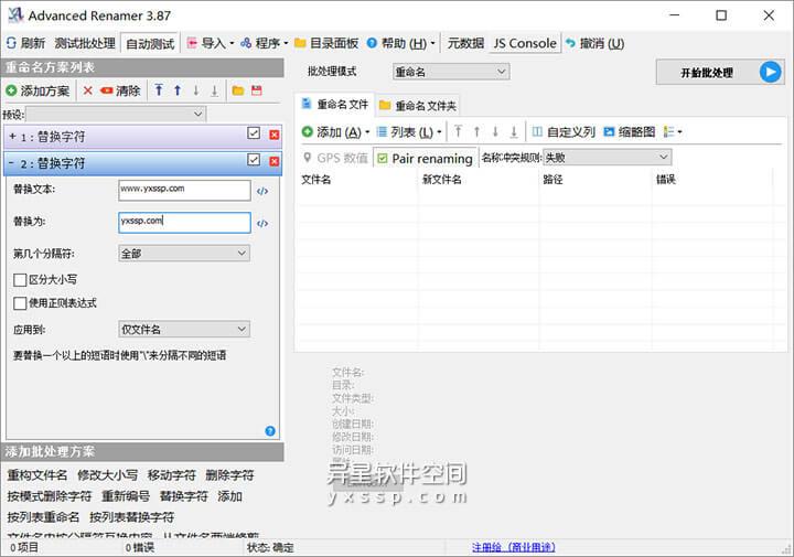 Advanced Renamer v3.87 for Windows 中文绿色便携商业版 —— 可以一次重命名多个文件和文件夹的软件-重命名, 添加, 替换, 更改, 文件夹, 文件, 大小写, 删除