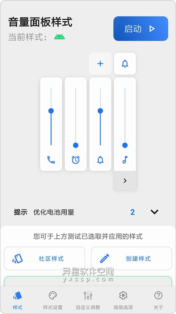 音量面板样式「Volume Styles」v4.2.0 for Android 解锁高级版 —— 一款先进的自定义音量滑块面板控件应用-音量面板, 音量滑块, 音量, 滑块面板, 滑块, Volume Styles