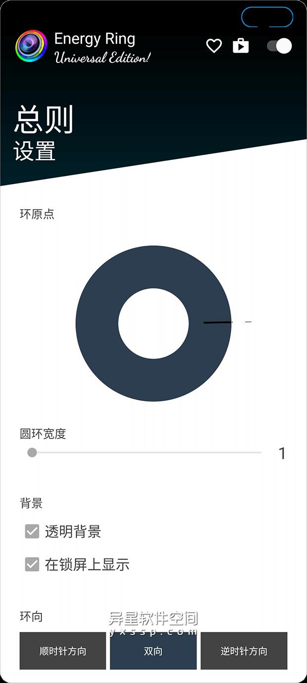 Energy Ring - Universal Edition! vER_UNI_1.5 for Android 解锁专业版 —— 针对打孔摄像头屏幕设计 / 孔周围显示彩色电量环-能量环, 美化, 电量环, 电量显示, 电量, 摄像头美化, Energy Ring