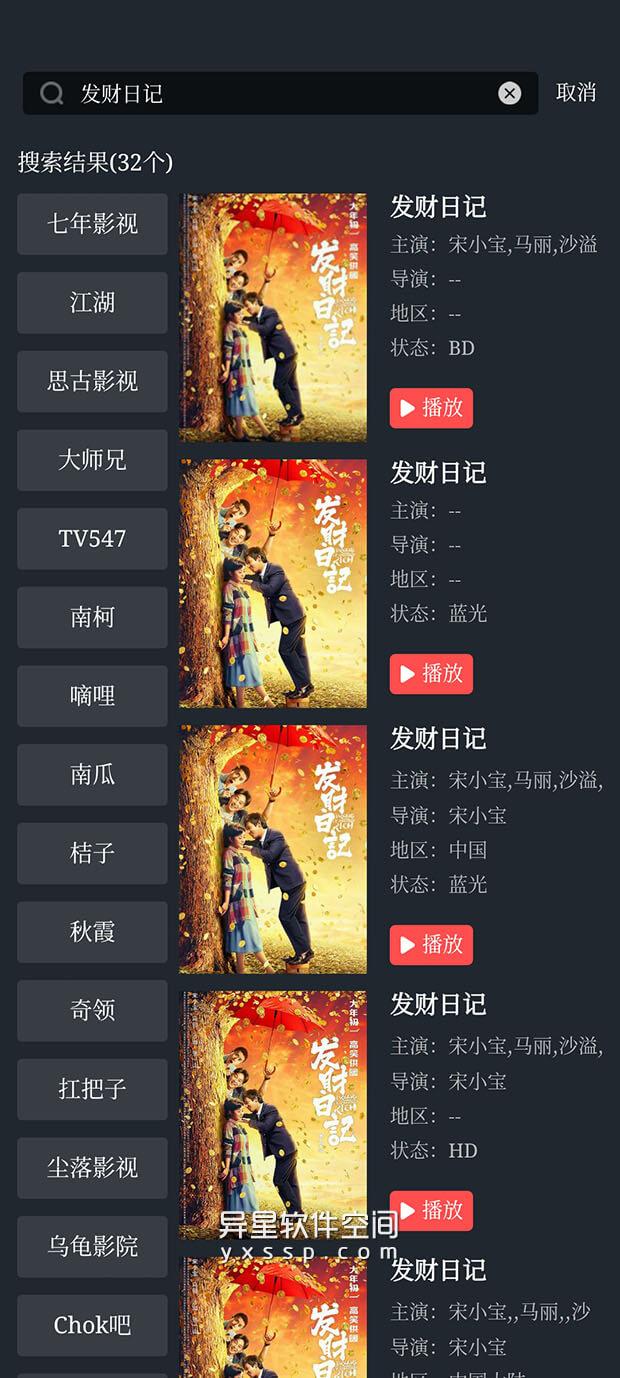可乐影视 v1.0.8 for Android 去广告会员版 —— 媲美南瓜影视的聚合多个播放资源的视频聚合应用-视频聚合, 视频, 综艺, 电视剧, 电影, 影视, 可乐影视, 动漫