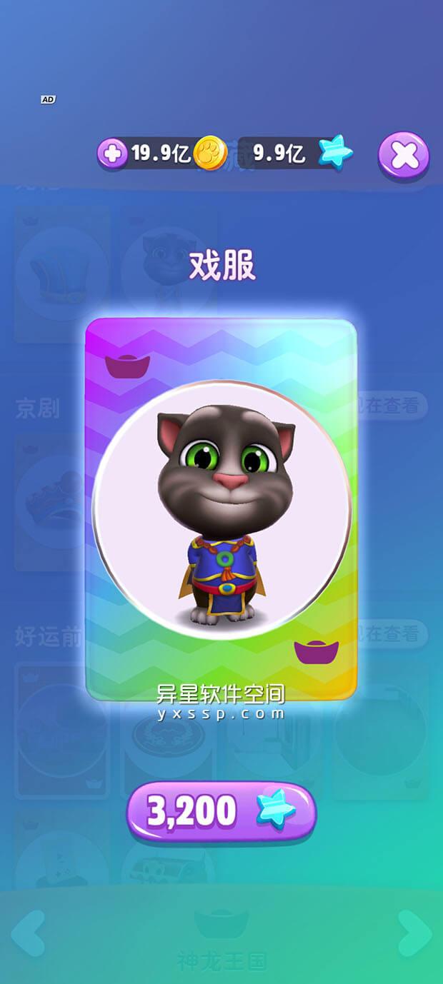 我的汤姆猫 2「My Talking Tom 2」 v2.5.0.9 for Android 解锁无限金币和星星版 —— 《我的汤姆猫》原创团队为你带来一款火爆全球的新游戏-迷你游戏, 益智, 游戏, 汤姆猫, 我的汤姆猫, 宠物, 动作游戏, 儿童游戏