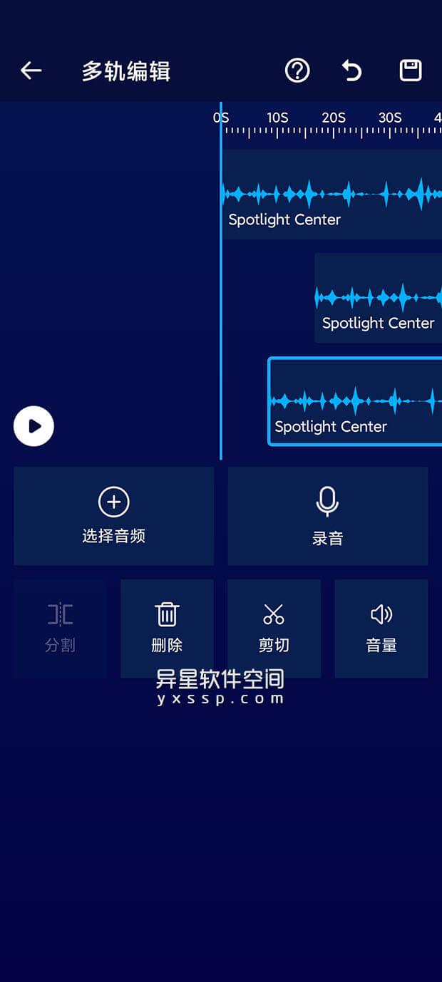 超级音乐编辑器「Super Sound Pro」v1.6.8 for Android 解锁专业版 —— 强大的音频剪辑大师,支持对MP3、M4A、AAC等格式-音频拼接, 音频变声, 音频剪辑, 音频, 音乐编辑器, 音乐, Super Sound