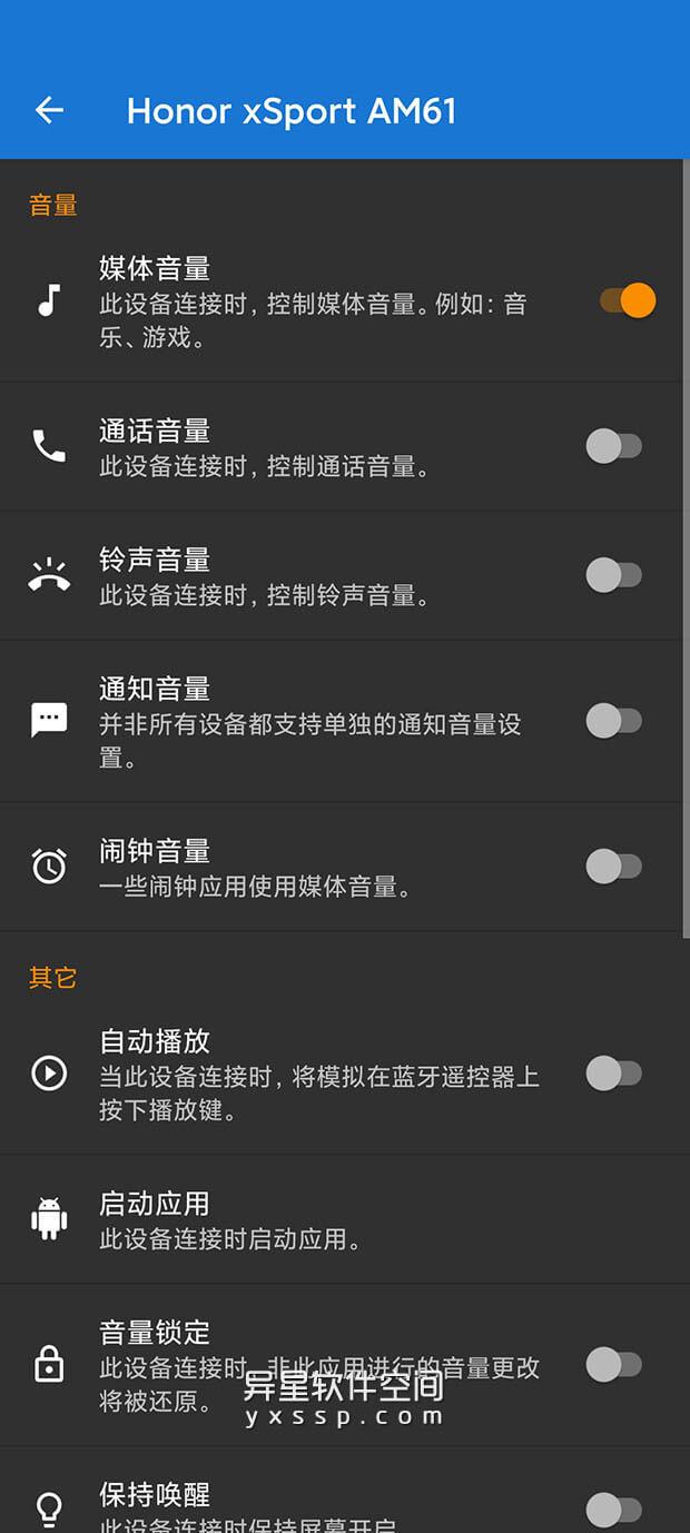 Bluetooth Volume Control Premium「蓝牙音量控制」 v2.46 for Android 解锁高级版 —— 让您的 Android 设备记住不同蓝牙设备的音量设置-音量控制, 音乐音量, 音乐, 通话音量, 蓝牙音量控制, 蓝牙设备, 蓝牙, Volume Control, Bluetooth Volume Control, Bluetooth