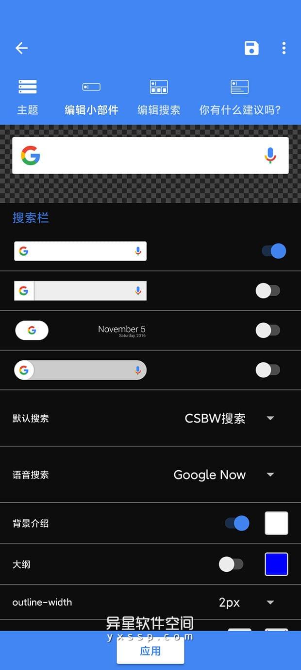 CSBW Pro「自定义搜索栏小部件」 v2.1.3 for Android 解锁专业版—— 带有自定义图标抽屉完全可编辑的搜索栏小部件-搜索栏小部件, 搜索栏, 搜索, 小部件, CSBW