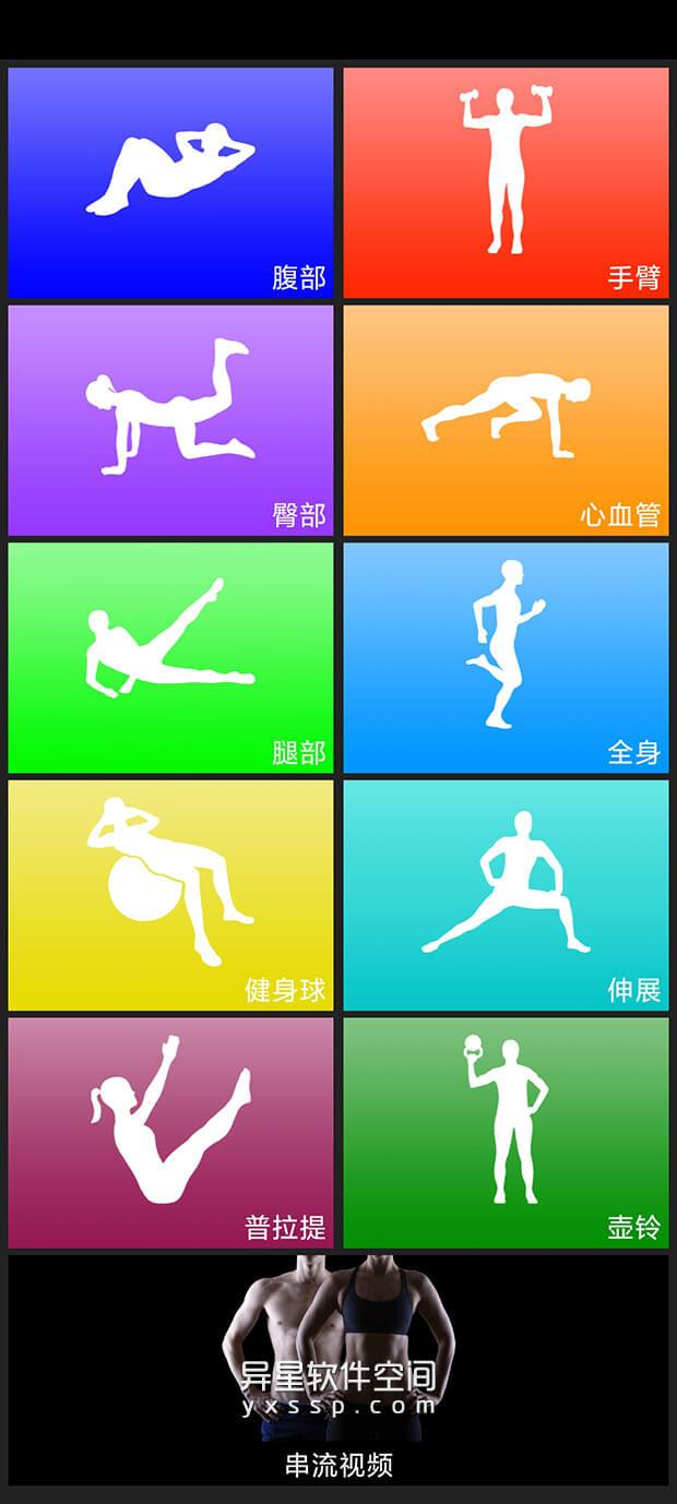 Daily Workouts Pro「每日锻炼」 v6.32 for Android 解锁专业版 —— 指导您逐步完成一些自己可以在家中舒适进行的最佳锻炼-锻炼, 臀部, 腿部, 腹部, 每日锻炼, 有氧运动, 日常锻炼, 手臂, 家庭锻炼, 健身, Daily Workouts