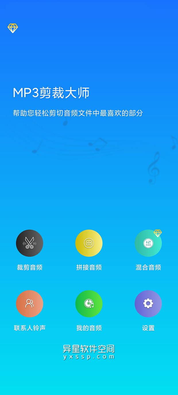 mp3剪裁大师「MP3 Cutter & Ringtone Maker」 v1.0.86.02 for Android 解锁VIP版 —— 准确切出音乐歌曲或音频文件的最爱部分-音频, 铃声, 混合音频, 合并音频, 修剪音频, mp3剪裁, Mp3