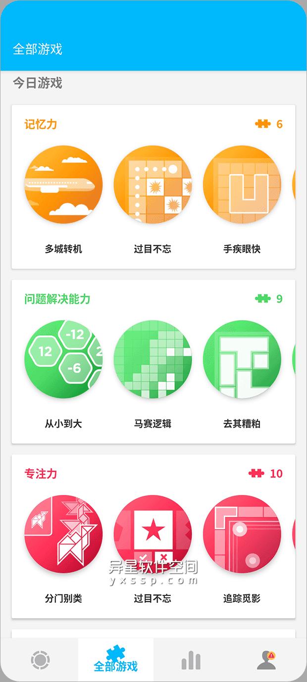 Peak智客 Pro v4.12.1 for Android 解锁专业版—— 利用游戏和谜题来提高记忆力、语言和逻辑思维能力-谜题, 记忆力,语言,逻辑思维, 脑力游戏, 智客, 大脑训练, Peak智客, Peak
