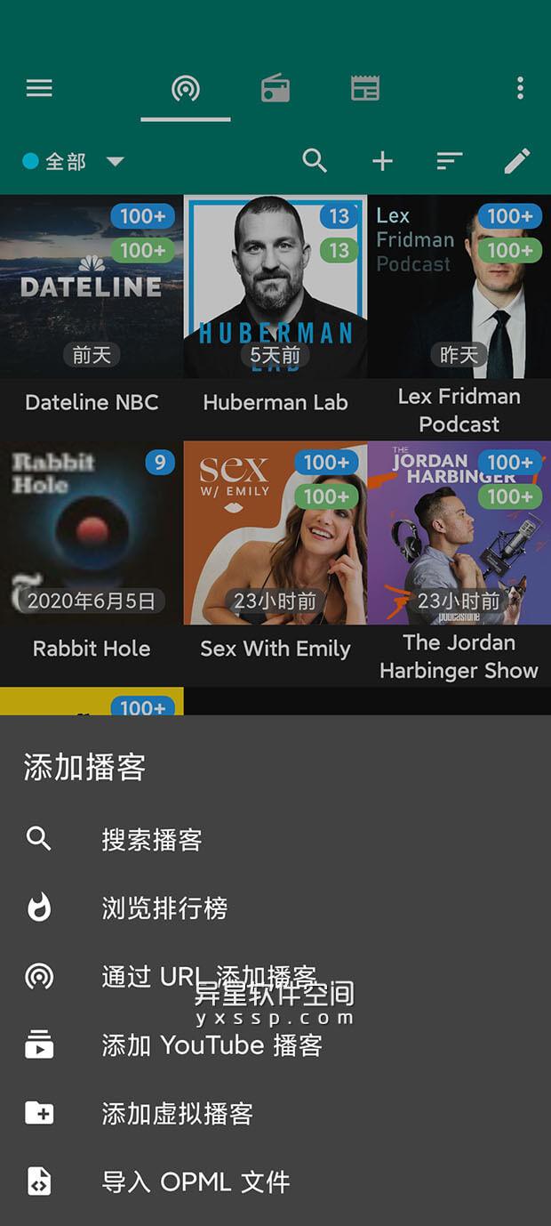 Podcast Republic v21.5.4R for Android 解锁付费专业版 —— 功能齐全且可高度定制的管理和播放播客-音频播客, 音频, 视频播客, 视频, 播客订阅, 播客, Podcast Republic