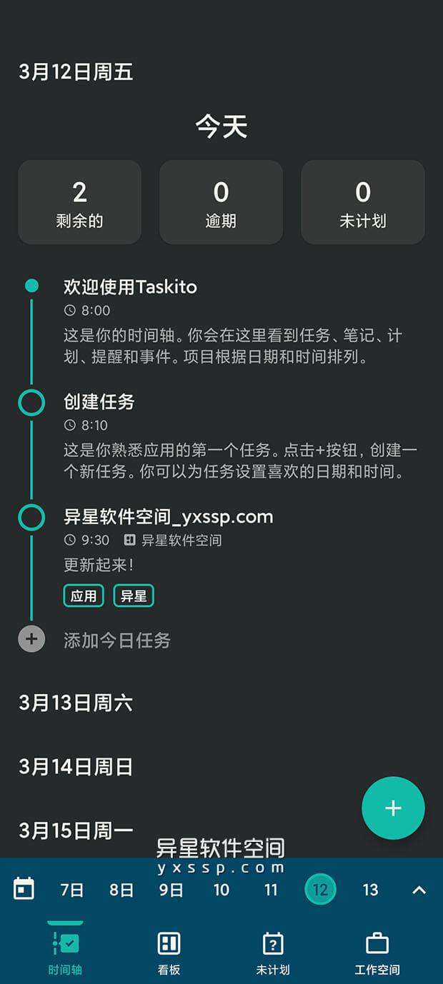 Taskito Premium v0.8.5 for Android 解锁高级版 —— 让您的日常待办事项清单小巧且易于实现-时间轴, 日常目标, 待办事项清单, 待办事项, 任务管理, Taskito
