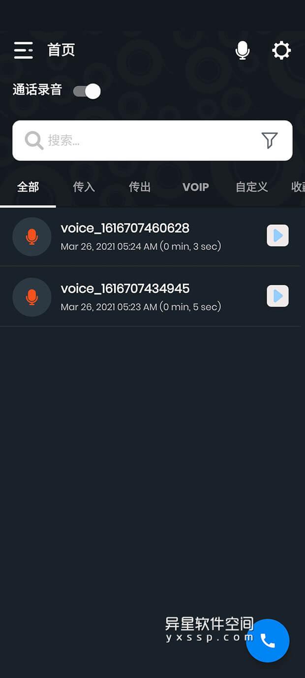 IntCall ACR「通话记录器」 v1.3.0 for Android 解锁高级版 —— 可让您轻松记录来电和去电以及VoIP对话-音频, 通话记录器, 通话录音, 通话, 录音机, 录音, 变声器, IntCall ACR