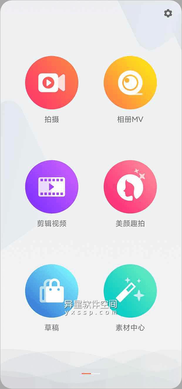 小影PRO v6.0.5 for Android 直装付费专业版 —— 快速专业制作好玩 / 有趣 / 有故事的视频应用-转场, 趣拍, 设计, 视频剪辑, 视频, 美化, 画中画, 滤镜, 小影, 字幕, 字体, 动画贴纸, 剪辑, MV相册